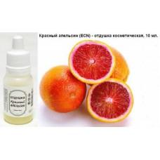 Отдушка красный апельсин 10 мл